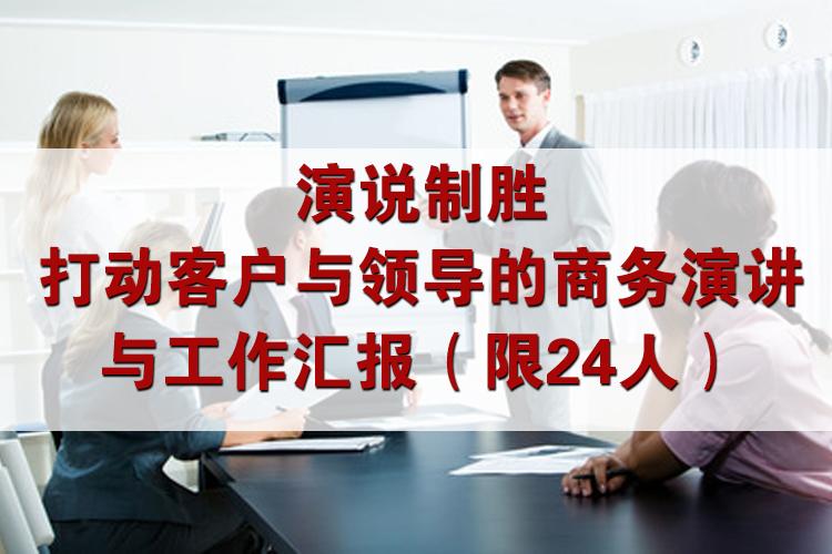 演說製勝-打動客戶與領導的商務演講與工作匯報