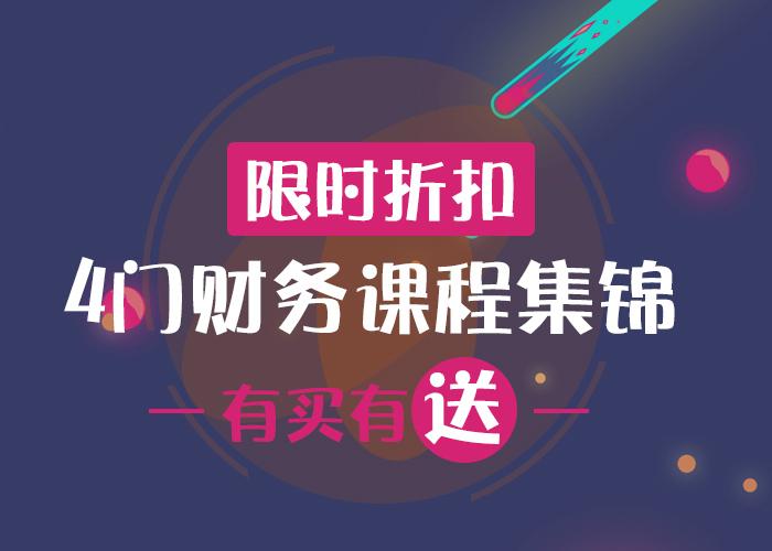 【限时折扣】4门财务课程集锦