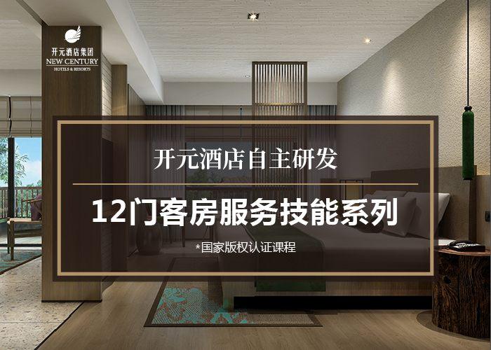 【开元酒店】12门客房服务技能系列