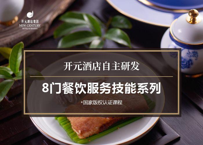 【开元酒店】8门餐饮服务技能系列