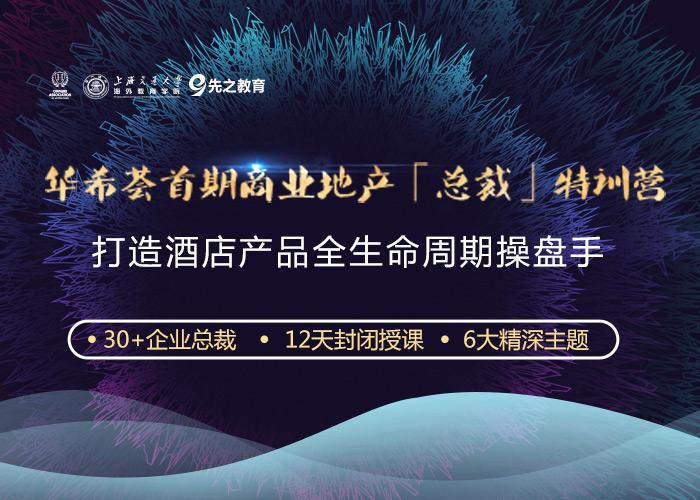 華希薈商業地產(AG8亚游官网)特訓營